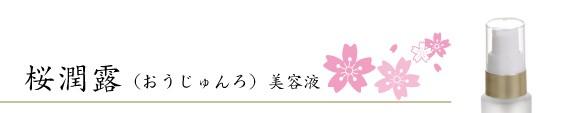 桜潤露 美容液