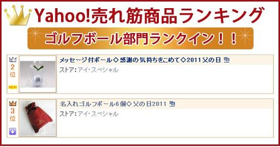 Yahoo!売れ筋ランキングランクイン!