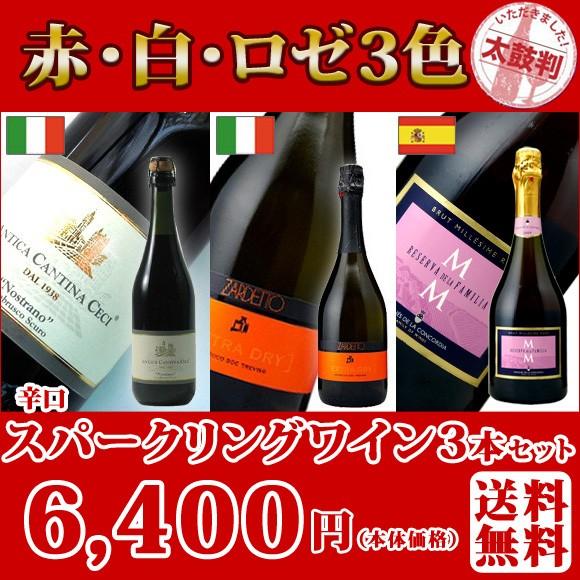スパークリングワイン3本セット
