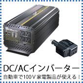 DC/ACインバーター