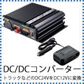 DC/DCコンバーター