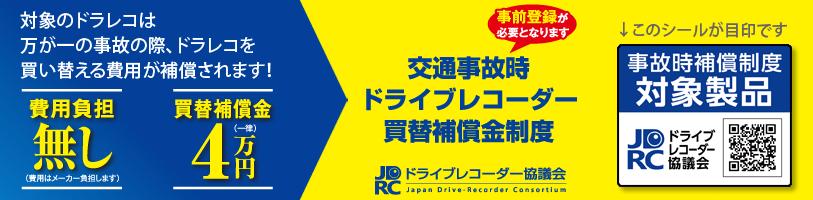 ドライブレコーダー  交通事故時 ドライブレコーダー買換保障制度