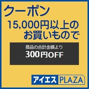 アイエスプラザで使える【300円OFFクーポン】!