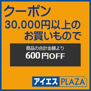 アイエスプラザで使える【600円OFFクーポン】!