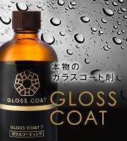 ガラスコーティング剤 グロスコート7!プロ用の製品を開発する、ケミカル専門メーカーが新たに開発したガラスコート剤。「GLOSS COAT 7」