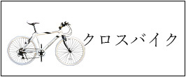 クロスバイク商品バナー