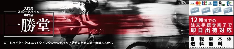 自転車の一勝堂 ロードバイク クロスバイク MTB