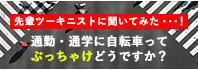 """""""ツーキニストスタートガイド"""""""