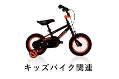 キッズバイク関連