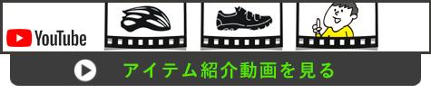 アイテム紹介動画