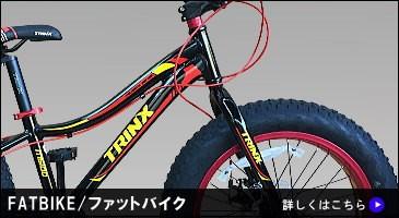 ピストバイク商品バナー