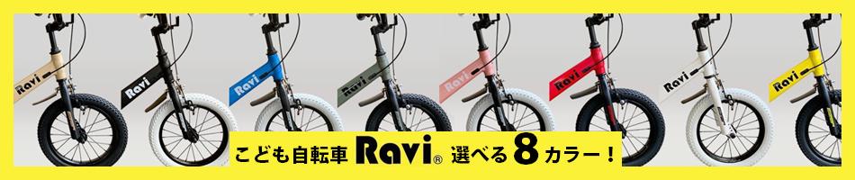 子供自転車RAVI選べるカラー