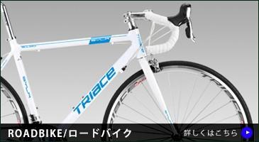 ロードバイク商品バナー