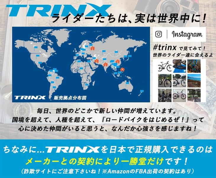 trinxは世界中に