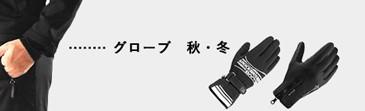 """""""グローブ(秋冬)"""""""