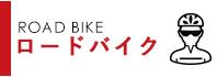 """""""ロードバイク"""""""