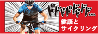 """""""健康とサイクリング"""""""