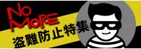"""""""盗難防止特集"""""""