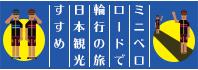 """""""日本観光のすすめ"""""""