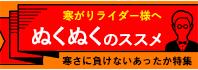 """""""寒がりライダーー様へ"""""""