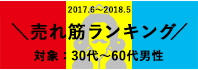 """""""売れ筋ランキング2017-"""""""