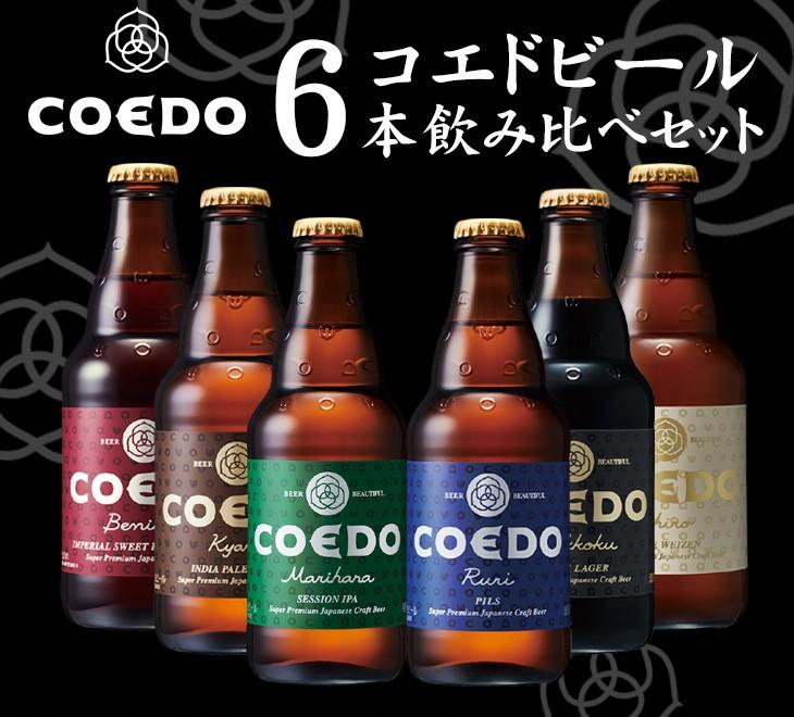 コエドビール6本飲み比べセット