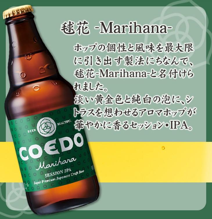 コエドビール毬花