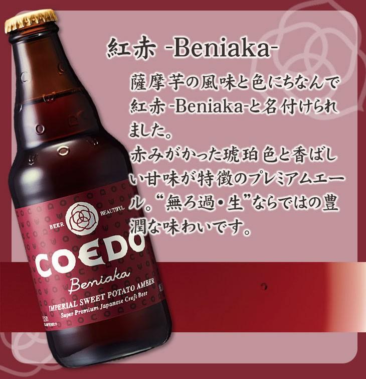 コエドビール紅赤