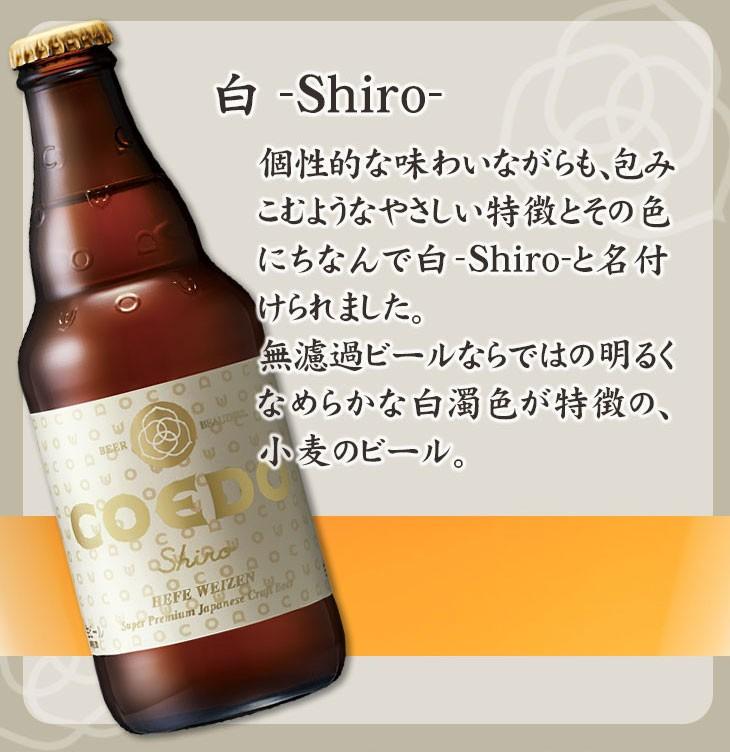 コエドビール白