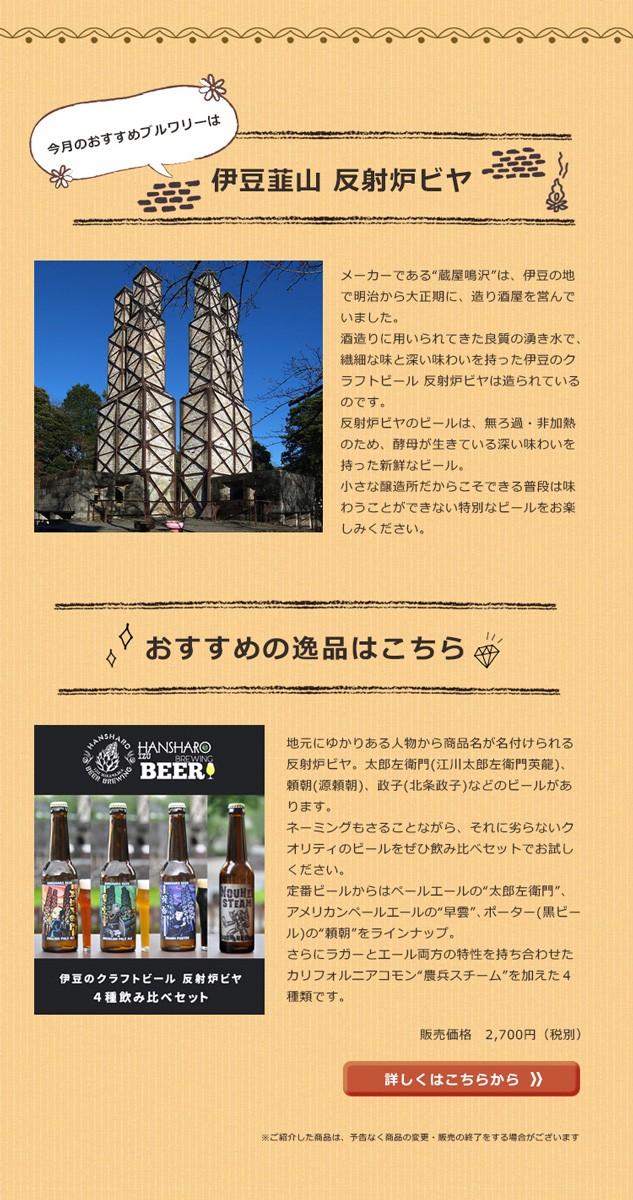 伊豆韮山 反射炉ビヤ