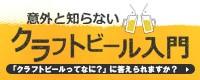 クラフトビール入門