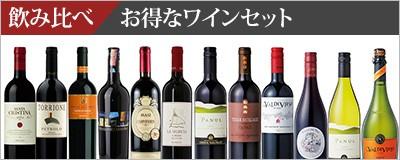 お得なワインセット特集