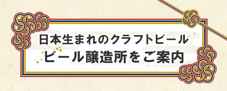 日本のビール醸造所をご案内