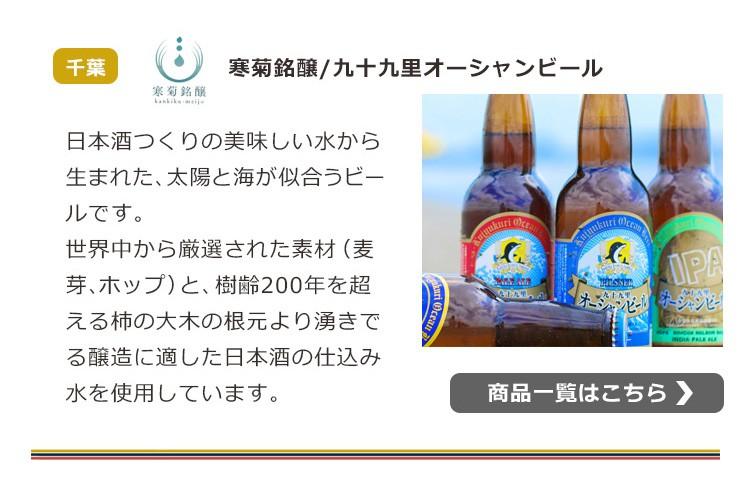 九十九里オーシャンビール