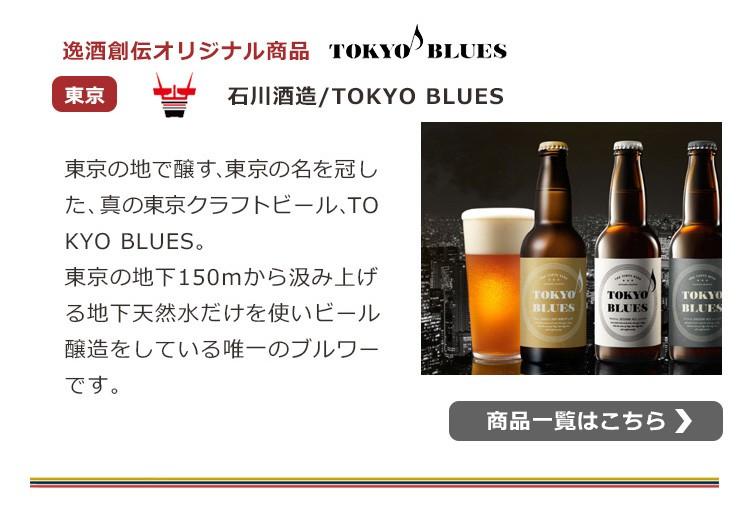 東京ブルース