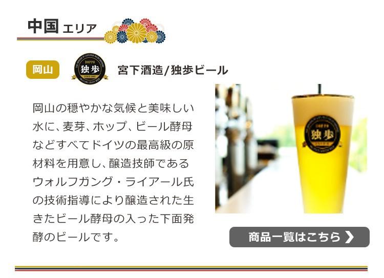 独歩ビール