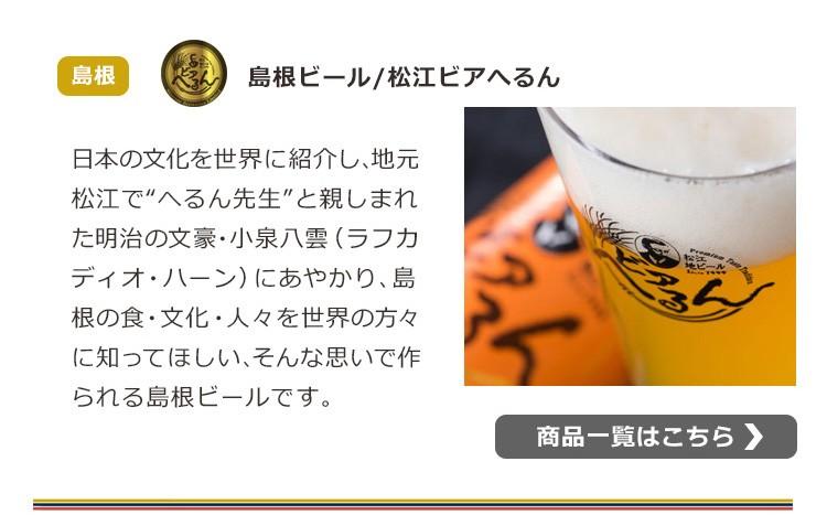 松江ビアへるん