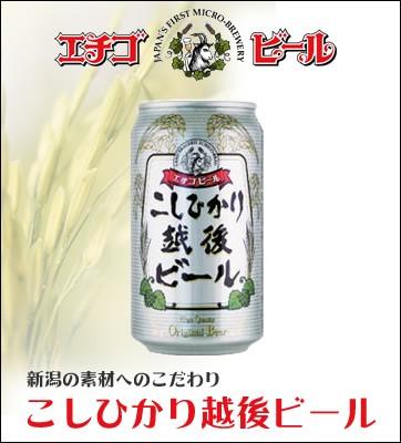 新潟越後ビール「こしひかり越後ビール」