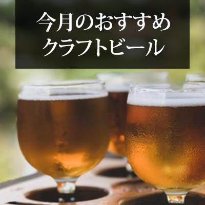今月のおすすめクラフトビール