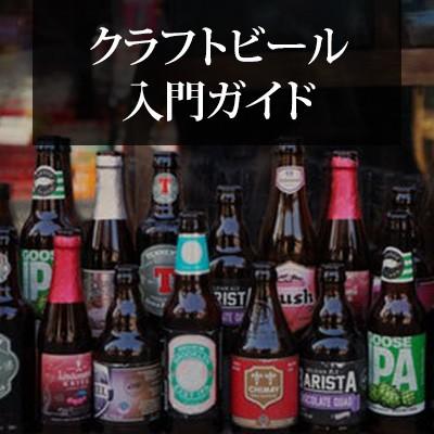 クラフトビール入門ガイド