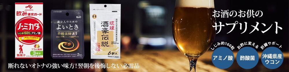 ウコンやアミノ酸、お酒のお供のサプリメント