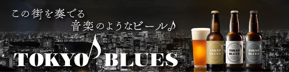 クラフトビール 東京ブルース(石川酒造)