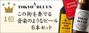 東京ブルース 飲み比べセット