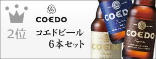コエドビール飲み比べセット