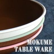 木目テーブルウェア