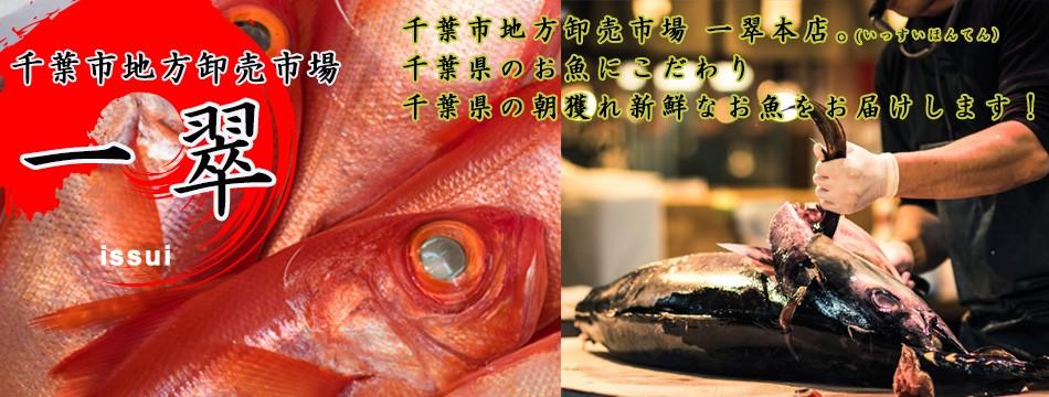 千葉市地方卸売市場から朝獲れの新鮮なお魚をお届けします。