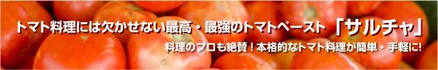 トマトペースト(サルチャ)