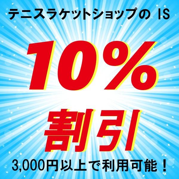 10%割引クーポン! 当店全商品対象!!