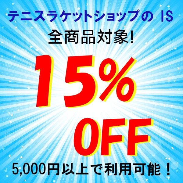 15%割引クーポン! 当店全商品対象!!