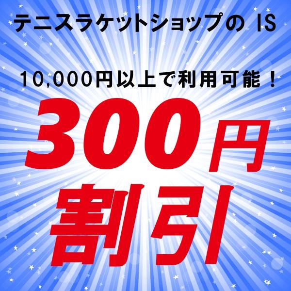 300円割引クーポン! 当店全商品対象!!